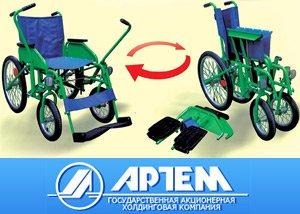 Кресло инвалидное складное